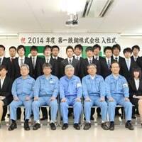 2014-04-01-第一鉄鋼入社式