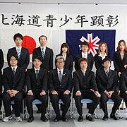 2014-11-06-北海道青少年顕彰の胆振地区受賞者の皆さん