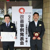 2015-10-09-道QC 賞状を手に記念撮影の二人