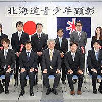 2015-11-20-北海道青少年顕彰を受賞した皆さん