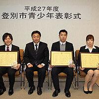 20016-03-23-小笠原市長と受賞者