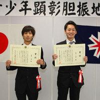 2017-11-13-北海道青少年顕彰 藤井さんと本野さん