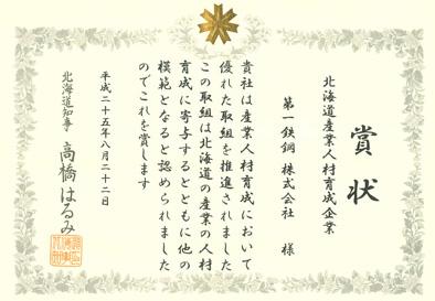 2013-08-22-表彰状