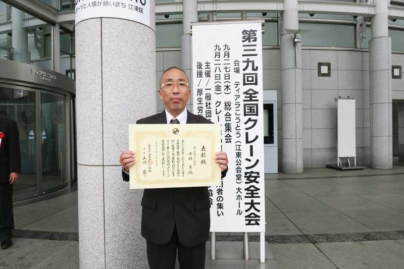 2018-09-27-クレーン等整備従事者表彰を受けた中鉢さん